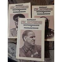 Г.К. Жуков Воспоминания и размышления 3 тома