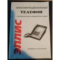 Паспорт,руководство телефон Элликс