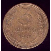 3 копейки 1928 год