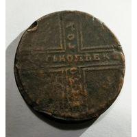 5 Копеек 1730
