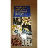 Буклет . Американский музей натуральной истории . Нью Йорк