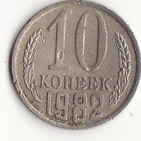 10 копеек 1982 год
