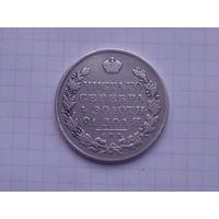 1 рубль 1831г.