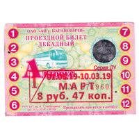 Проездной Барановичи декадный март 2021