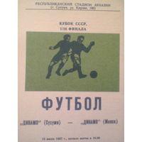 1987 год кубок ссср Динамо Сухуми--Динамо Минск