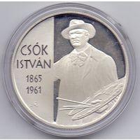 Венгрия, 10 000 форинтов 2015 года. 150 лет со дня рождения Чока Иштвана, венгерского художника.