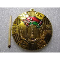 Медаль. Комитет по физической культуре и спорту при Горисполкоме Минска