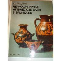Чернофигурные аттические вазы в Эрмитаже