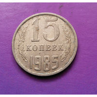 15 копеек 1985 СССР #07