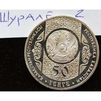 Монеты Казахстана. Шурале.