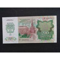 200 рублей 1992 года. СССР. UNC