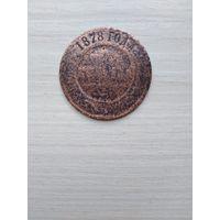 Монета 1 копейка 1878 г