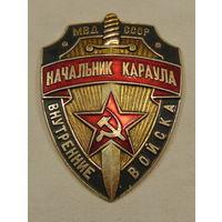 Жетон начальника караула МВД СССР