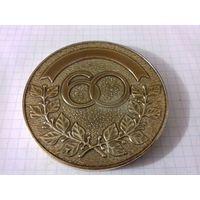 """Настольная медаль """"Поздравляем с юбилеем 60 лет"""""""