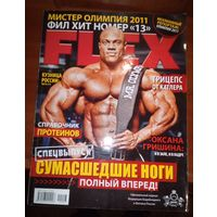 Журнал FLEX.