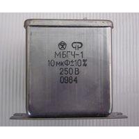 МБГЧ-1 10мкФ +/-10% х 250В ,со знаком качества