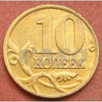 6364: 10 копеек 2001 М Россия