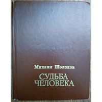 СУДЬБА ЧЕЛОВЕКА.  М.Шолохов.  Это следует прочитать каждому!