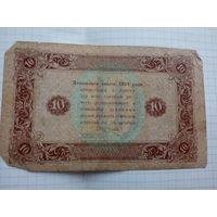 10 рублей 1923 года