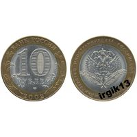 10 рублей 2002 Министерство иностранных дел