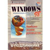Windows-98 в подлиннике