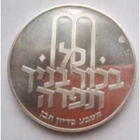 Израиль, 10 лир, 1970, серебро