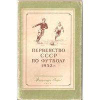 """Календарь-справочник Москва (""""ФиС"""") 1952"""