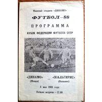 Динамо Минск - Жальгирис Вильнюс  1988 год  Кубок федерации