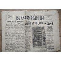 """Газета """" Во славу Родины"""" 14 июля 1946 г."""