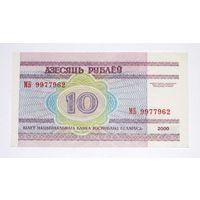 Беларусь 10 рублей 2000 год серия МБ, UNC.