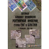 Каталог банкнот провинций Российской империи, стран СНГ и Балтии