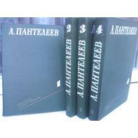 Л.Пантелеев. Собрание сочинений в 4 томах (комплект из 4 книг)