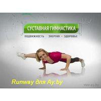 Суставная гимнастика с Ольгой Янчук. Цикл программ канала Живи-ТВ (2009-2011) 1.2.3 сезоны. Скриншоты внутри