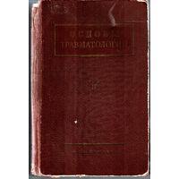 Основы травматологии. Том 2.- Гориневская В.В.- М.:МЕДГИЗ.-1953.