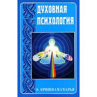 Кришнамачарья. Духовная психология