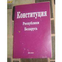 Конституция Республики Беларусь,1994г.