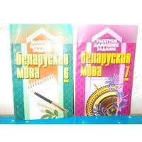 Решебники по белорусскому языку и литературе