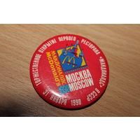 Первое торжественное открытие в Москве ресторана Макдональс