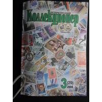 """Журнал """"Петербургский коллекционер"""" No 3 (29 ) 2004 г."""