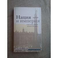 Нация и империя в русской мысли начала XX века.
