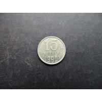 15 копеек 1990 СССР (026)