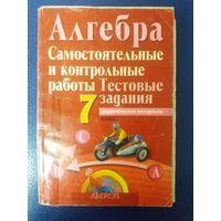 Алгебра 7 Кузнецова. Самостоятельные и контрольные работы. Тестовые задания. В 4 вариантах. 1, 2 варианты