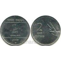 Индия 2 рупии 2007, 2008 на выбор
