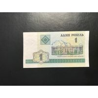 1 рубль Беларусь 2000 год серия ГВ