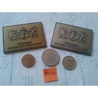 Лот старых наградных европейских плакеток+ бонус: монетки из Скандинавии. Недорого! Для коллекции!(лот#2.SV)