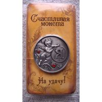"""Сувенир счастливая монета на удачу """"Я  -  ТЫ"""". распродажа"""