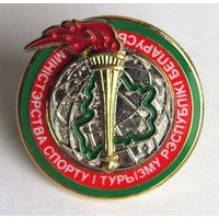 Министерство по спорту и туризму Республики Беларусь