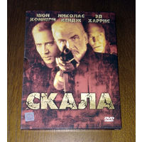 Скала (The Rock) DVD Video (Digipack)