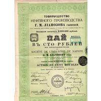 Пай в 100 рублей на предъявителя. Товарищество нефтяного производства Г.М.Лианозова сыновей, 1912 г.