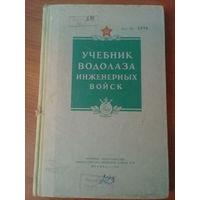 Учебник водолаза инженерных войск.